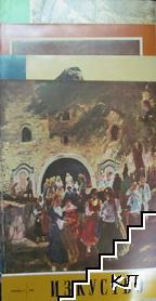 Изкуство. Кн. 1-10 / 1958