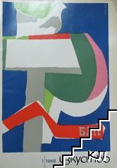 Изкуство. Кн. 1-10 / 1968