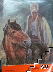 Изкуство. Кн. 1-10 / 1964