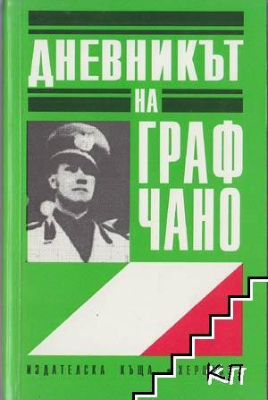 Дневникът на граф Чано 1939-1943