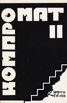 Компромат. Книга 2