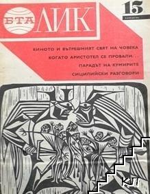 ЛИК. Бр. 15 / 1972