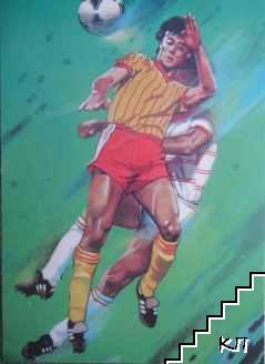 Футбол - борба за топка