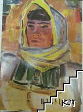 Изкуство. Кн. 1-10 / 1961