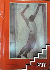 Изкуство. Кн. 1-10 / 1963
