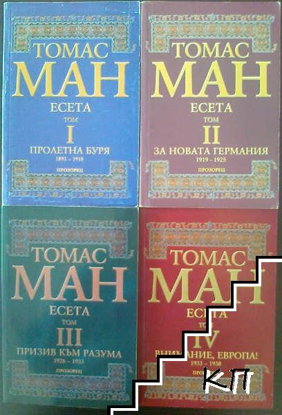Есета. Том 1-4