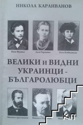Велики и видни украинци-българолюбци