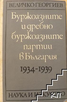 Буржоазните и дребнобуржоазните партии в България 1934-1939