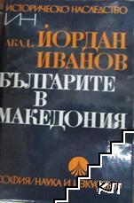 Българите в Македония