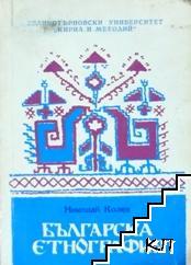 Българска етнография