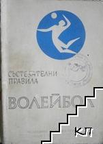 Волейбол. Състезателни правила