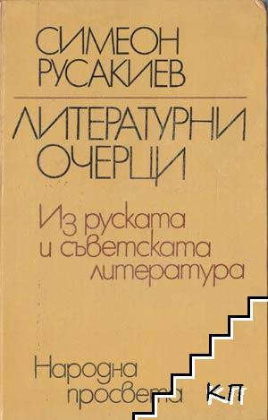 Литературни очерци: Из руската и съветската литература