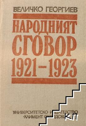 Народният сговор 1921-1923