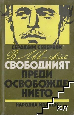 Васил Левски - свободният преди освобождението