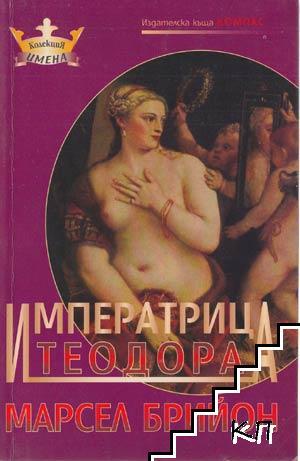 Императрица Теодора