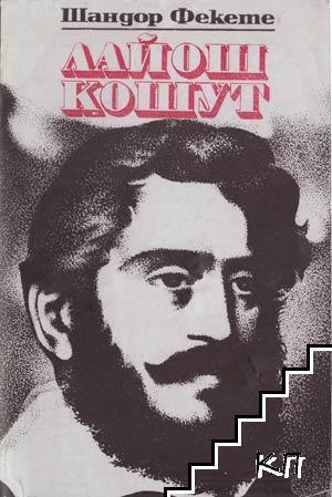 Лайош Кошут