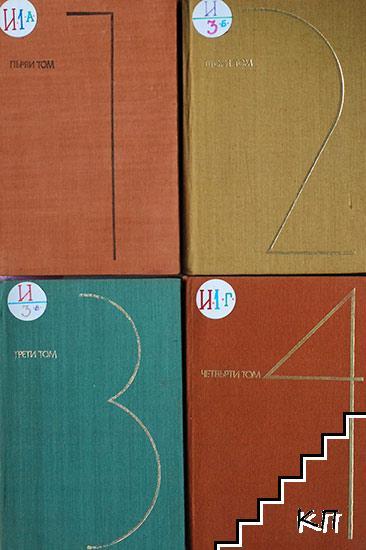 История на математиката. Том 1-4