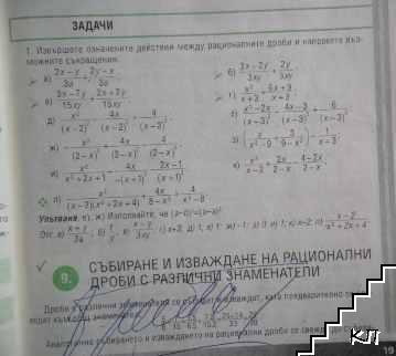 Математика за 8. клас (Допълнителна снимка 2)