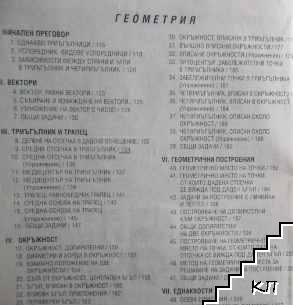 Математика за 8. клас (Допълнителна снимка 3)
