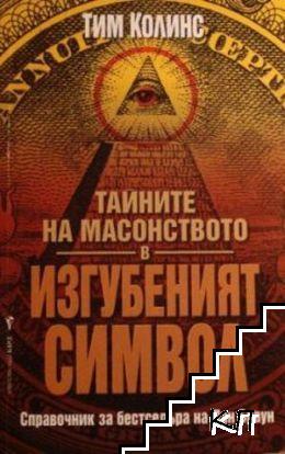 """Тайните на масонството в """"Изгубеният символ"""""""