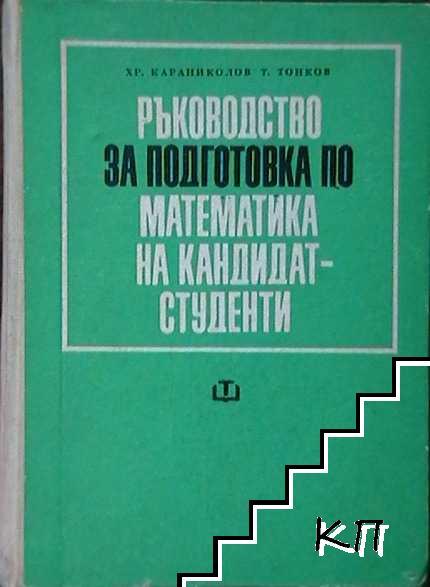 Ръководство за подготовка по математика за кандидат-студенти