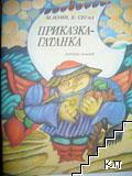 Приказка-гатанка