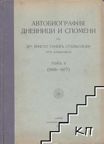 Автобиография, дневници и спомени. Томъ 2: 1868-1877
