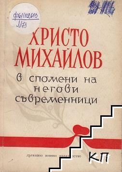 Христо Михайлов в спомени на негови съвременници
