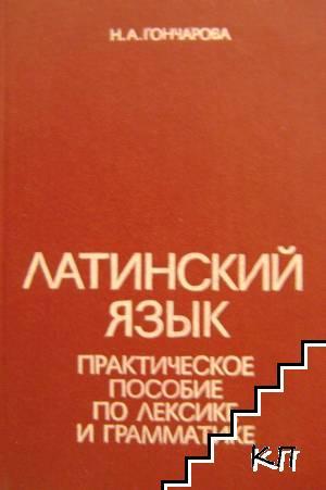Латинский язык. Практическое пособие по лексике и грамматике