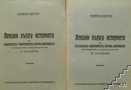 Лекции върху историята на Българската работническа партия (комунисти). Лекция 1-2