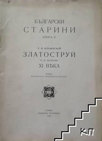 Български старини. Книга 10: Златоструй ХІ века
