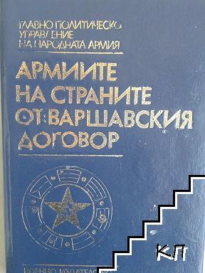 Армиите на страните от Варшавския договор