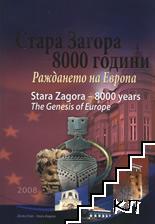 Стара Загора - 8000 години. Раждането на Европа
