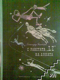 """С ракетата """"LZ"""" на Луната"""