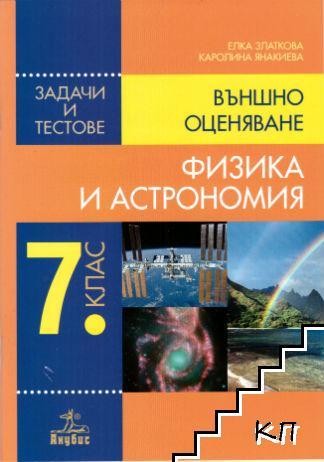 Външно оценяване след 7. клас: Физика и астрономия