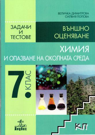 Външно оценяване след 7. клас: Химия и опазване на околната среда