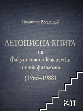Летописна книга на Факултета по класически и нови филологии 1965-1988