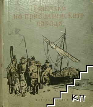 Приказки на прибалтийските народи