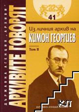 Из личния архив на Кимон Георгиев. Том 2