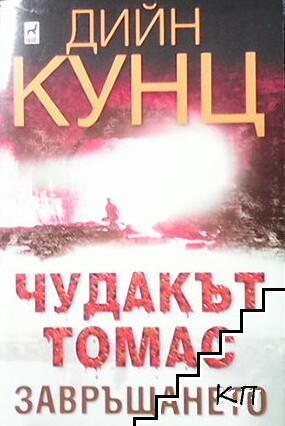Чудакът Томас. Част 2: Завръщането