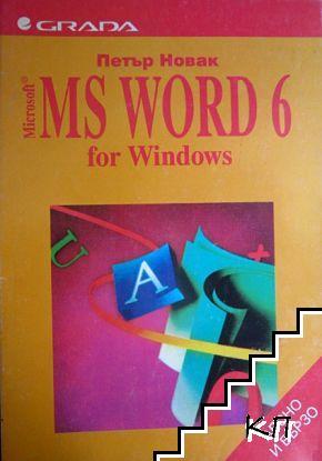 MS Word 6 for Windows. Лесно и бързо