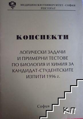 Конспекти. Логически задачи и примерни тестове по биология и химия за кандидат-студентските изпити 1996 г.
