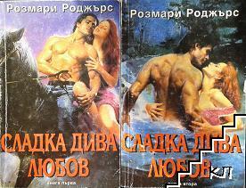 Сладка дива любов. Книга 1-2