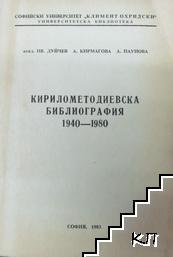 Кирилометодиевска библиография 1940-1980