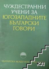 Чуждестранни учени за югозападните български говори