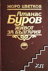 Атанас Буров. Живот за България