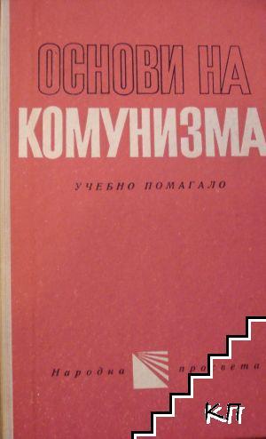 Основи на комунизма
