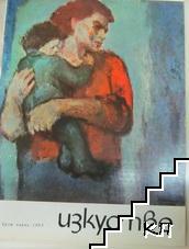 Изкуство. Кн. 1-10 / 1965