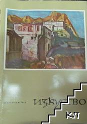 Изкуство. Кн. 1-10 / 1962