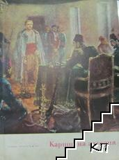Картинна галерия. Кн. 1-10 / 1960